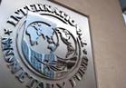 صندوق النقد الدولي يجتمع اليوم للموافقة على إقراض مصر مليار دولار