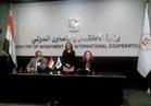 وزيرة الاستثمار تشهد توقيع اتفاق بين البنك الأوروبي وشركة أولام مصر