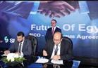 اتفاقية بين المصرية لصناعات السيليكون وكوالكوم لنقل التكنولوجيا إلى مصر