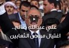 فيديوجراف  علي عبد الله صالح .. اغتيال مروض الثعابين