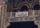 «العزة والكرامة وحماية المقدسات» موضوع خطبة الجمعة المقبلة