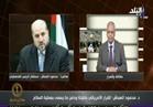 فيديو ..مستشار الرئيس الفلسطيني: بعد القدس لا معنى للحديث عن السلام