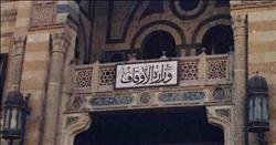الأوقاف تنظم مسابقة عالمية للقرآن الكريم تحت شعار «القدس عربية»