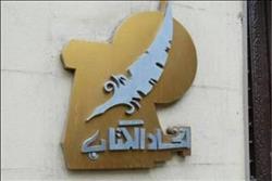 دورة  للكتابة الدرامية باتحاد كتاب مصر