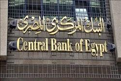 الاثنين المقبل عطلة رسمية للبورصة والبنوك بمناسبة رأس السنة الميلادية