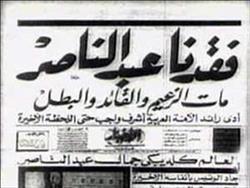 صور| في ذكرى وفاته المائة.. كيف رثا الشعراوي «جمال عبد الناصر»