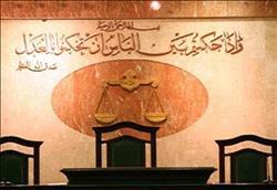 السجن 10 سنوات لمزور المحررات السيادية بالشرقية