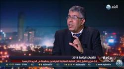 فيديو.. كاتب صحفي: المصريون اهتموا بمؤتمر الانتخابات الرئاسية رغم قمة الأهلى والزمالك
