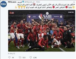 """بعد تتويجه بالسوبر المصري.. """"الفيفا"""" يهنئ الأهلي"""