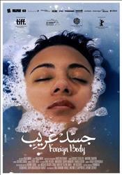 فيلم جسد غريب في سينما زاوية يوم الأحد 14 يناير