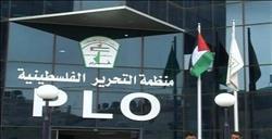 منظمة التحرير الفلسطينية تدعو المجتمع الدولي للاعتراف بفلسطين