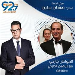 الثلاثاء.. هشام سليم يتحدث عن مشواره الفني في «المواطن جارحي»
