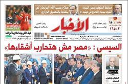 أخبار الثلاثاء| السيسي: «مصر مش هتحارب أشقاءها»