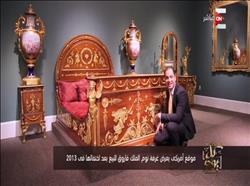 بالفيديو | موقع أمريكى يعرض غرفة الملك فاروق«المسروقة» للبيع