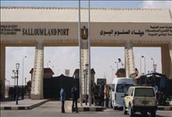 عودة 178 مصريًا ووصول 75 شاحنة عبر منفذ السلوم
