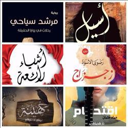 تعرف على إصدارات نهضة مصر في معرض الكتاب