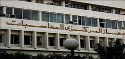 ٢٣ مايو دعوى إلغاء قرار النيابة بعدم مراقبة المركزي للمحاسبات لقراراتها