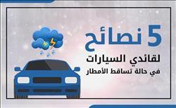 إنفوجراف: 5 نصائح لقائدي السيارات في حالة تساقط الأمطار.. تعرف عليها