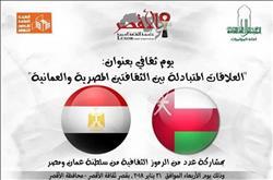 ندوة حول العلاقات الثقافية المصرية العمانية بقصر ثقافة الأقصر.. الأربعاء