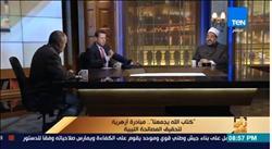 فيديو.. «الافتاء»: نحمل هم ليبيا من باب الاخوة ولا تهمنا السياسة