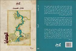 عادل عصمت يوقع أحدث رواياته بمعرض الكتاب.. الجمعة