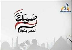 انطلاق أولى فعاليات «صوتك لمصر بكرة» بشمال سيناء