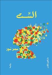 سمر نور توقع على أحدث أعمالها الروائية.. الجمعة