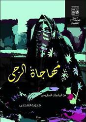«مهاجاة الرحى» إصدار جديد لقصور الثقافة بمعرض الكتاب