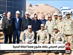 الرئيس السيسى يلتقط الصور التذكارية مع العاملين بـ «هضبة الجلالة»
