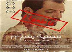 «زاوية» تتحدى وتستأنف عرض فيلم «قضية 23» المتهم بالتطبيع مع إسرائيل