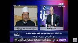 وزير الأوقاف: الحرب على الإرهاب قضية شعب ووطن