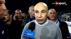 حسام حسن: أسعدنا جمهور بورسعيد ومباراة العودة صعبة