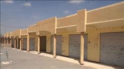 «صندوق تمويل المساكن» يطرح وحدات سكنية وإدارية ومحلات تجارية للبيع بالمزاد العلني