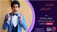 غدا.. حمدي الميرغني ضيف «عيش صباحك»