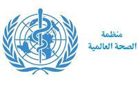 «الصحة العالمية» تطالب بالحد من التدخلات الطبية في الولادة الطبيعية