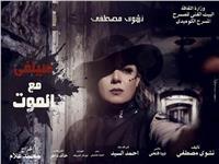 «سيلفى مع الموت» يمثل مصر في مهرجان «الفجيرة» بالإمارات