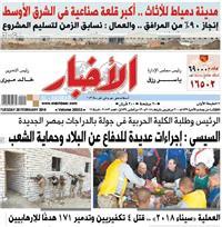 «أخبار» الثلاثاء| السيسى: إجراءات عديدة للدفاع عن البلاد وحماية الشعب