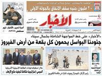 «الأخبار» على خط المواجهة الشاملة بشمال سيناء