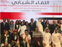 وزير الشباب والرياضةيلتقيمجموعة من الشباب المصري والبحريني