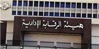 عاجل| الرقابة الإدارية توجه ضربات قاسمة لأباطرة الفساد