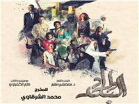 السبت المقبل.. عرض « ولاد البلد» في سيناء