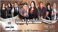 افتتاح «شقة عم نجيب» على مسرح الغد.. اليوم