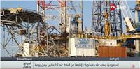 السعودية .. نحافظ على المخزون النفطي ونلتزم بالاتفاقيات الدولية