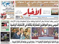 السيسي يدعو المواطنين للمشاركة بكثافة في الانتخابات الرئاسية