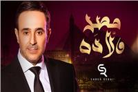 بالفيديوǀǀ صابر الرباعي يهدي أغنية  «مصر ولادة» للشعب المصري
