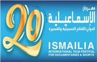 عصام زكريا: تأريخ حركة النقد السينمائي بمهرجان الإسماعيلية