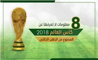 إنفوجراف| 8 معلومات لا تعرفها عن كأس العالم 2018