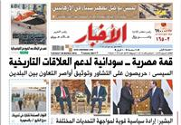 «أخبار الثلاثاء»|قمة مصرية ــ سودانية لدعم العلاقات التاريخية