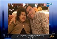 فيديو| معتز الدمرداش يبعث للراحلة «ماما نونة» رسالة عيد الأم