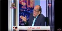 فيديو| منير مكرم: أكاذيب إعلام الإخوان عن الانتخابات «كوميديا»